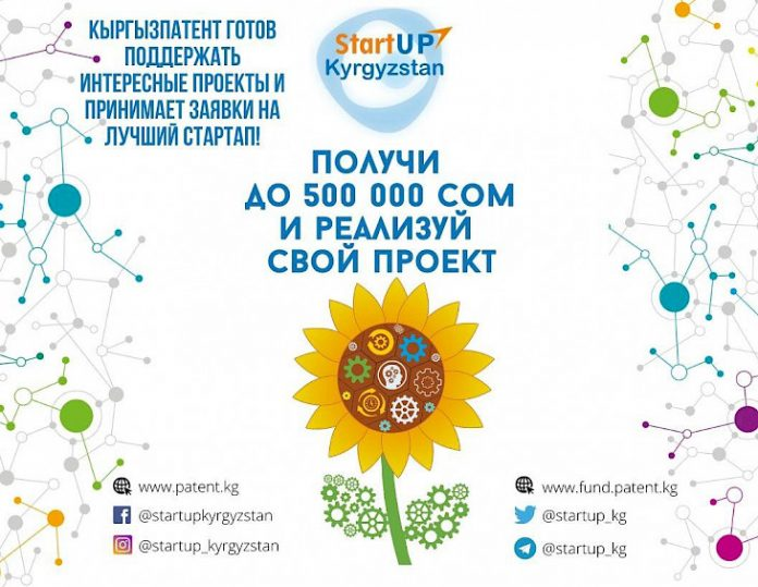 Kyrgyzstan announces nationwide contest for best startup