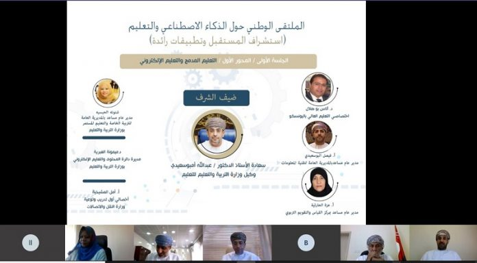 National Artificial Intelligence and Education Forum Kicks off in Oman