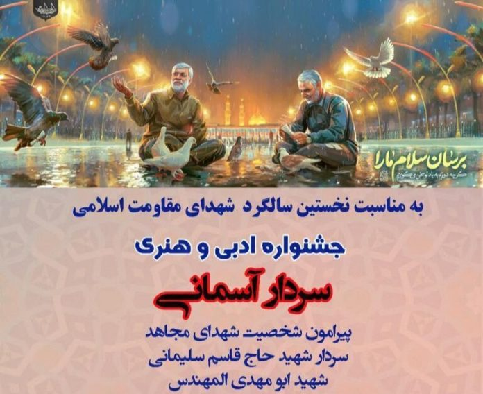 Programs to be held in Pakistan to mark 1st anniversary of Gen Soleimani martyrdom