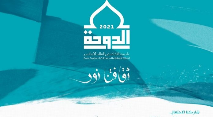 Celebration of Doha as Capital of Islamic Culture for 2021 to kick off next Monday