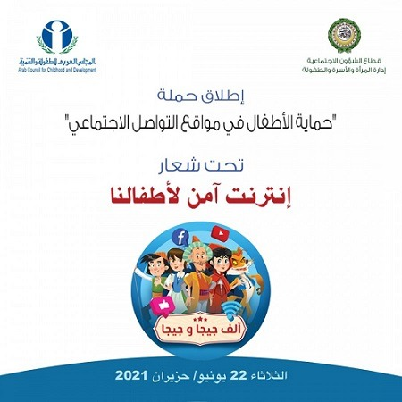 Arab League, and ACCD to launch 'Safe Internet for our children' campaign