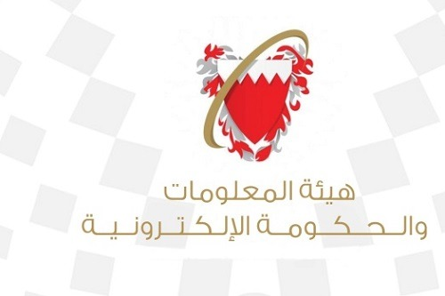 Bahrain to host virtual regional workshop for eGovernment experts 2021