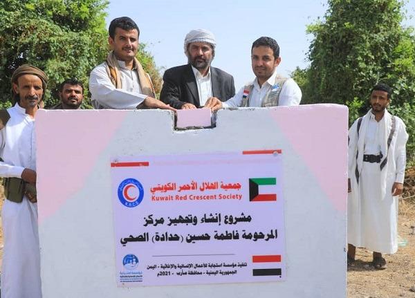 Kuwait Red Crescent supervises laying cornerstone for health center in Yemen