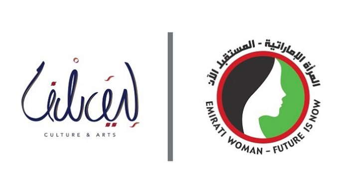 'Emirati Women … the future is now' conference to kick off next Tuesday